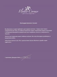 flower-corner-sm