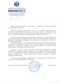 Центр сертификации - Норматест