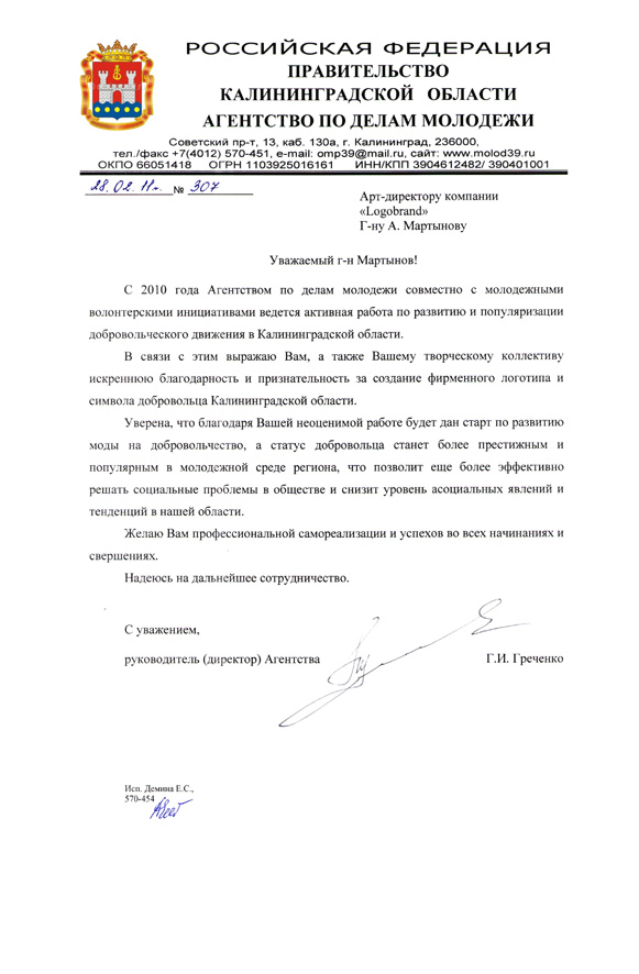 Пример официального бланка организации