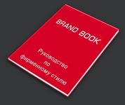 Brandbook (Брендбук) компании