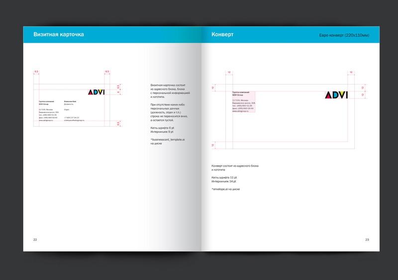 Скачать брендбук pdf